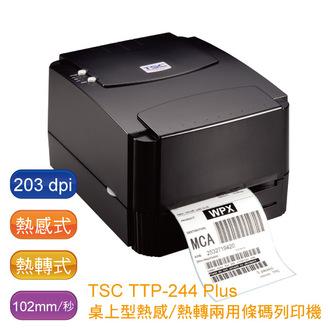 TSC TTP-244 Plus 桌上型熱感式&熱轉式兩用條碼列印機