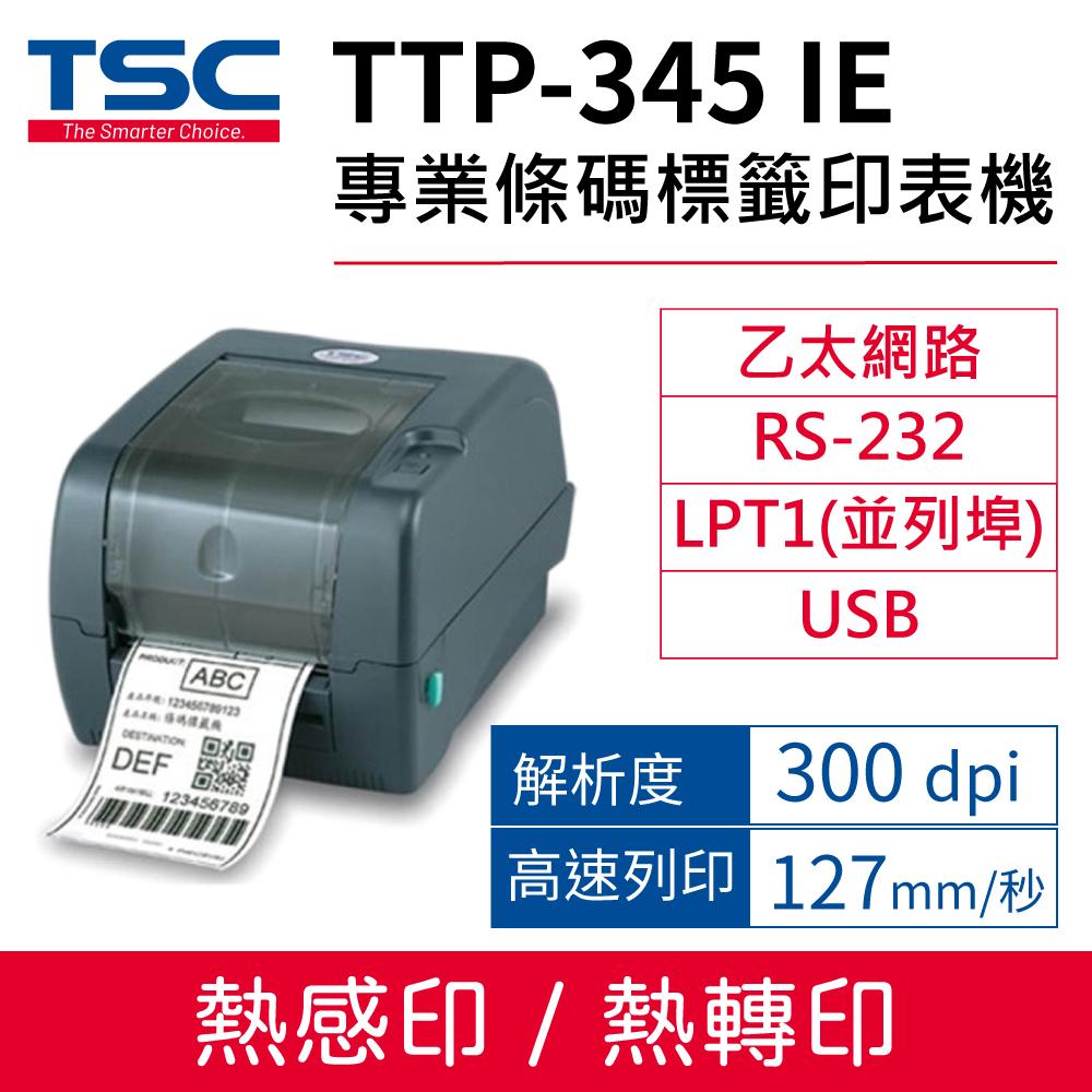 TSC TTP-345 桌上型熱感式&熱轉式商用條碼列印機