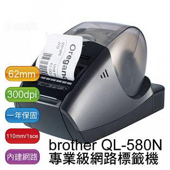 brother QL-580N 網路型商品標示、醫療管理列印標籤機