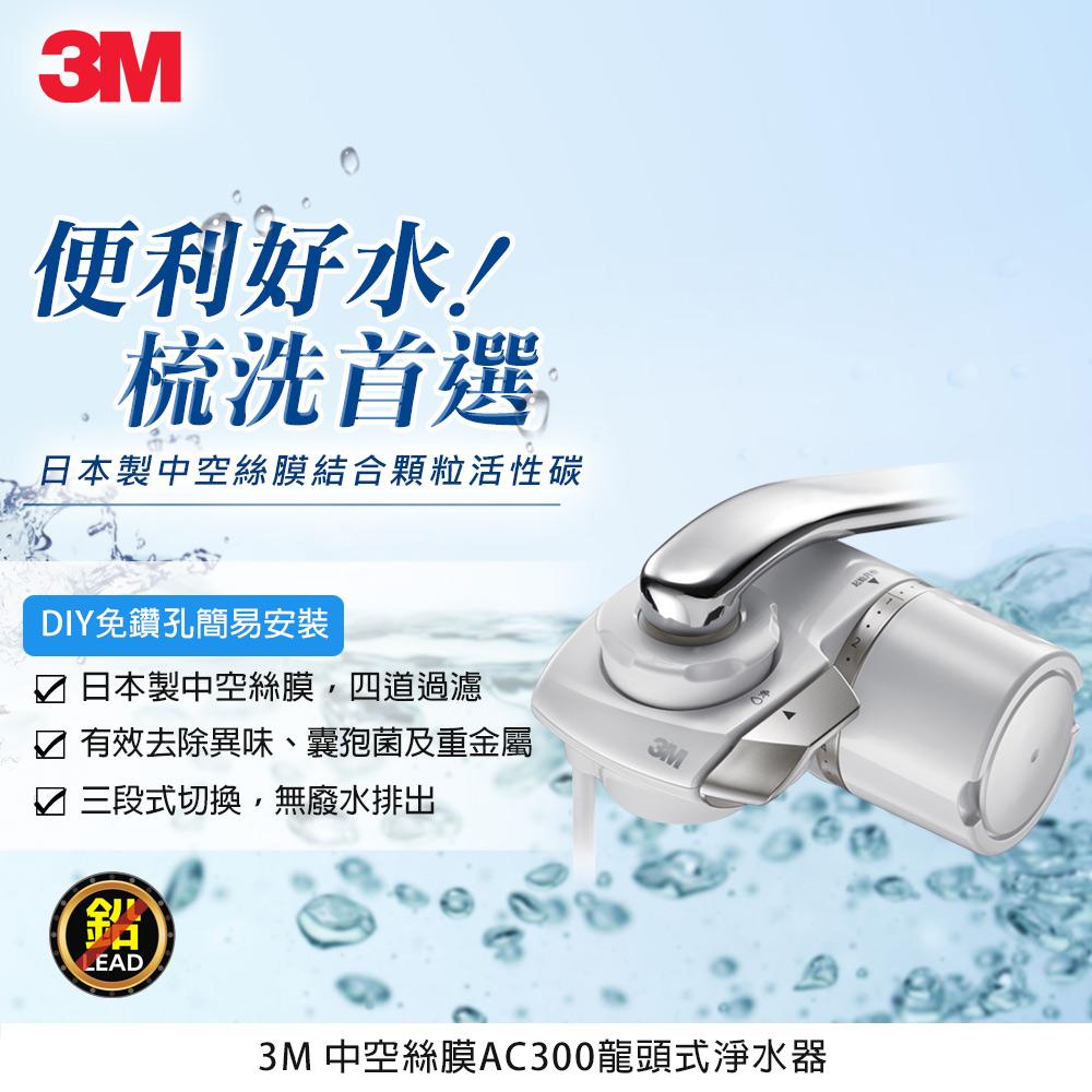 【3M】中空絲膜龍頭式淨水器 (AC300)