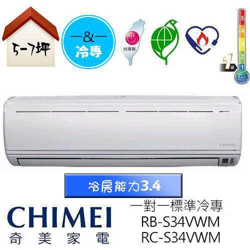 【CHIMEI 奇美】5-7坪標準變頻冷專分離式冷氣(RB-S34VWM/RC-S34VWM)