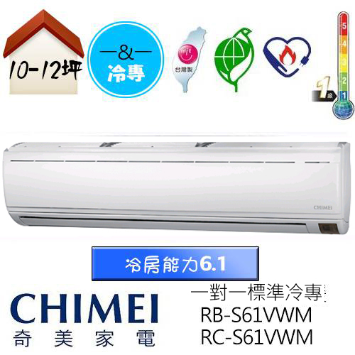 【CHIMEI 奇美】10-12坪標準變頻冷專分離式冷氣(RB-S61VWM/RC-S61VWM)