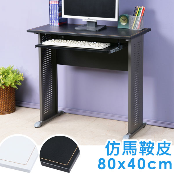 ~Homelike~卡爾80x40工作桌~仿馬鞍皮 附鍵盤架 純白桌面炫灰桌腳