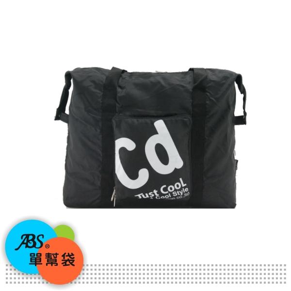 ABS 愛貝斯 旅行萬用袋(單幫袋、批貨袋)時尚黑(7800-150)