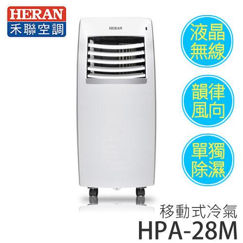HERAN 禾聯 HPA-28M 移動式冷氣 《2.8KW / 適用坪數約4坪》