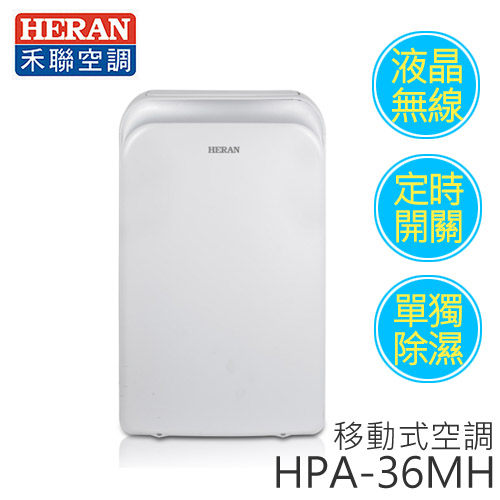 HERAN 禾聯 HPA-36MH 移動式冷暖空調.