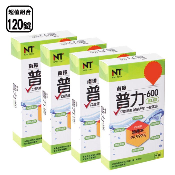 【南璋普力600】漱口錠x120錠/盒