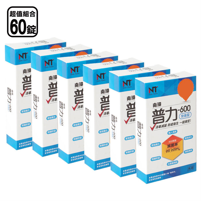 【南璋普力600】快速錠x60錠/盒