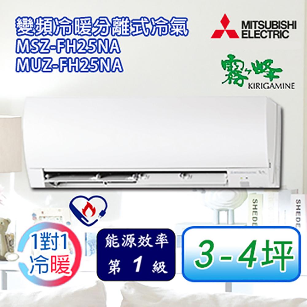 三菱MITSUBISHI 霧之峰3-4坪變頻冷暖分離式冷氣(MSZ-FH25NA/MUZ-FH25NA)加碼送Lasko光之蝶風扇