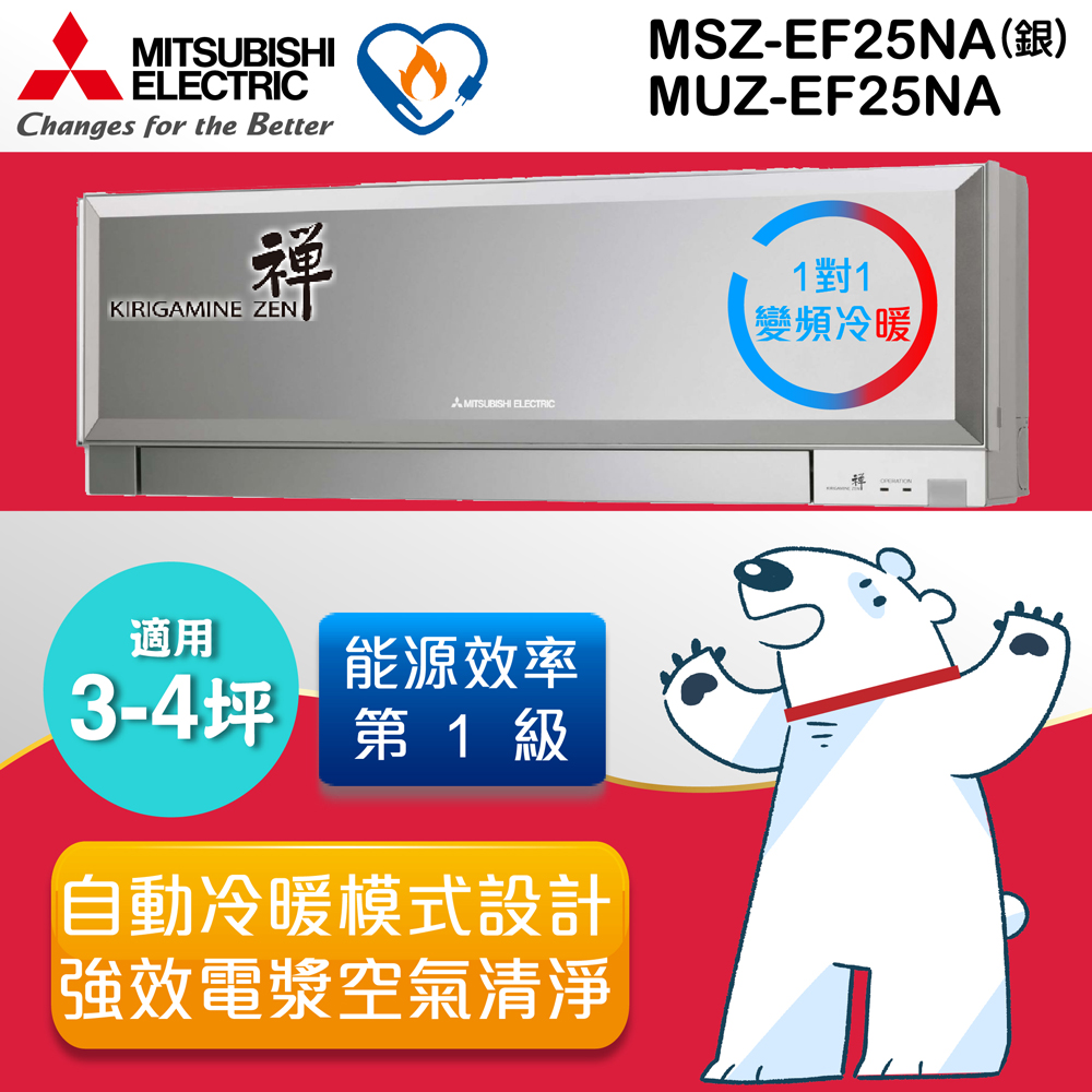 三菱MITSUBISHI 霧之峰·禪3-4坪變頻冷暖分離式冷氣(MSZ-EF25NA/MUZ-EF25NA)加碼送Lasko光之蝶風扇銀