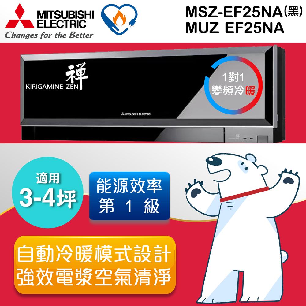 三菱MITSUBISHI 霧之峰·禪3-4坪變頻冷暖分離式冷氣(MSZ-EF25NA/MUZ-EF25NA)加碼送Lasko光之蝶風扇黑