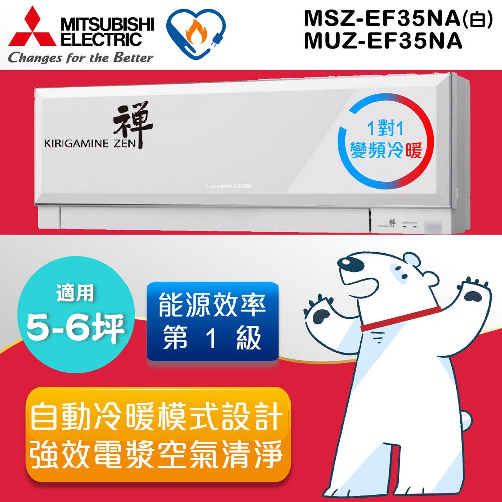 三菱MITSUBISHI 霧之峰·禪5-6坪變頻冷暖分離式冷氣(MSZ-EF35NA/MUZ-EF35NA) 加碼送送Lasko光之蝶風扇白