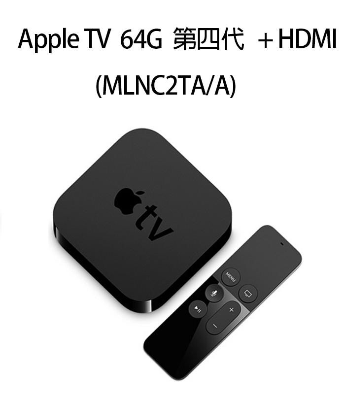 【Apple TV】第四代 64G + HDMI線
