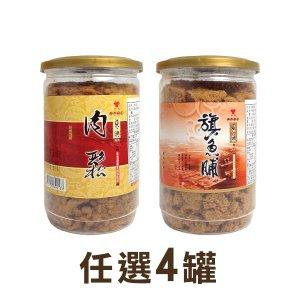 【食在安市集】東興:海陸珍饌(旗魚鬆/肉鬆)-任選4罐組
