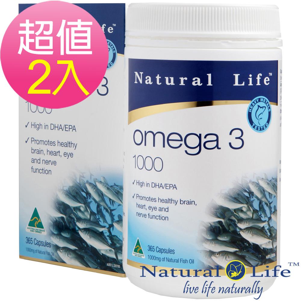 澳洲Natural Life高純度深海魚油超值特惠組(365顆x2瓶)