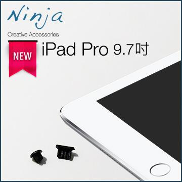 【東京御用Ninja】iPad Pro(9.7吋)專用耳機孔防塵塞+Lightning防塵底塞(黑色)2入裝