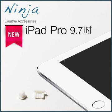 【東京御用Ninja】iPad Pro(9.7吋)專用耳機孔防塵塞+Lightning防塵底塞(白色)2入裝