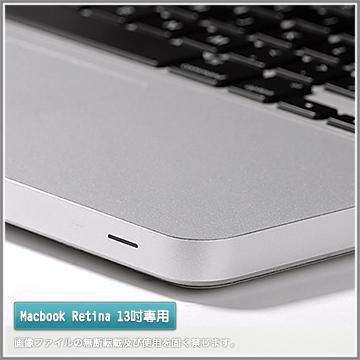 Apple Macbook Retina 13吋筆記型電腦 腕托保護貼膜 銀色款