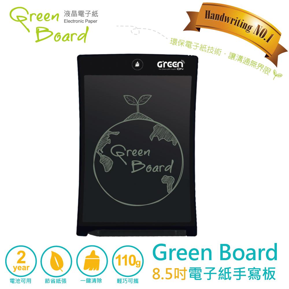 【GreenON】Green Board 8.5吋電子紙手寫板。酷炫黑 (兒童繪畫、留言備忘、筆記本)酷炫黑