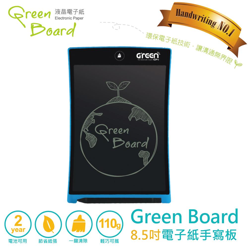 【GreenON】Green Board 8.5吋電子紙手寫板。尊貴藍 (兒童繪畫、留言備忘、筆記本)尊貴藍