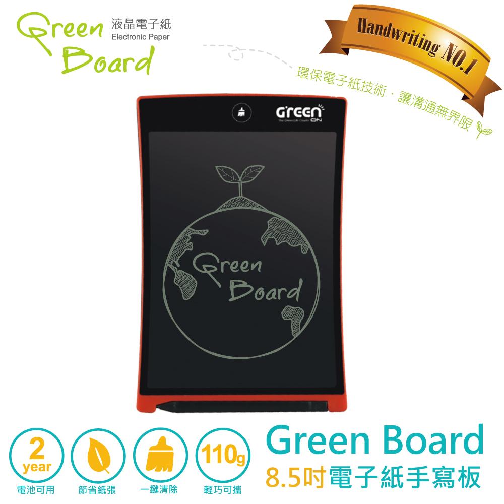 【GreenON】Green Board 8.5吋電子紙手寫板。熱情紅 (兒童繪畫、留言備忘、筆記本)熱情紅
