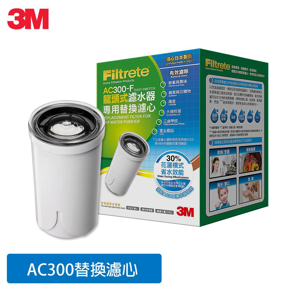 3M AC300中空絲膜龍頭式濾水器替換濾心 (AC300-F)