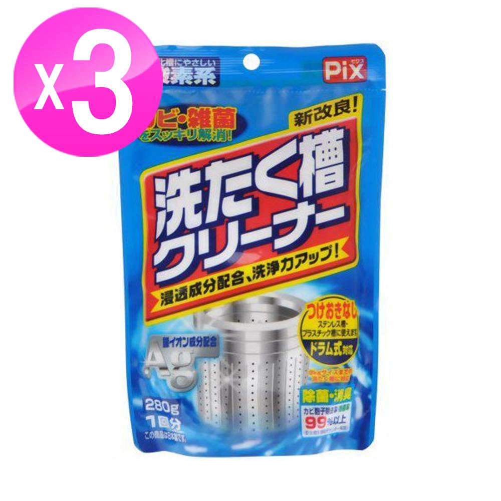日本製造 銀離子洗衣槽清洗劑 (3入) LI-220218
