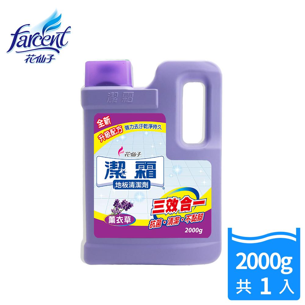 【潔霜】地板清潔劑-薰衣草(瓶裝)
