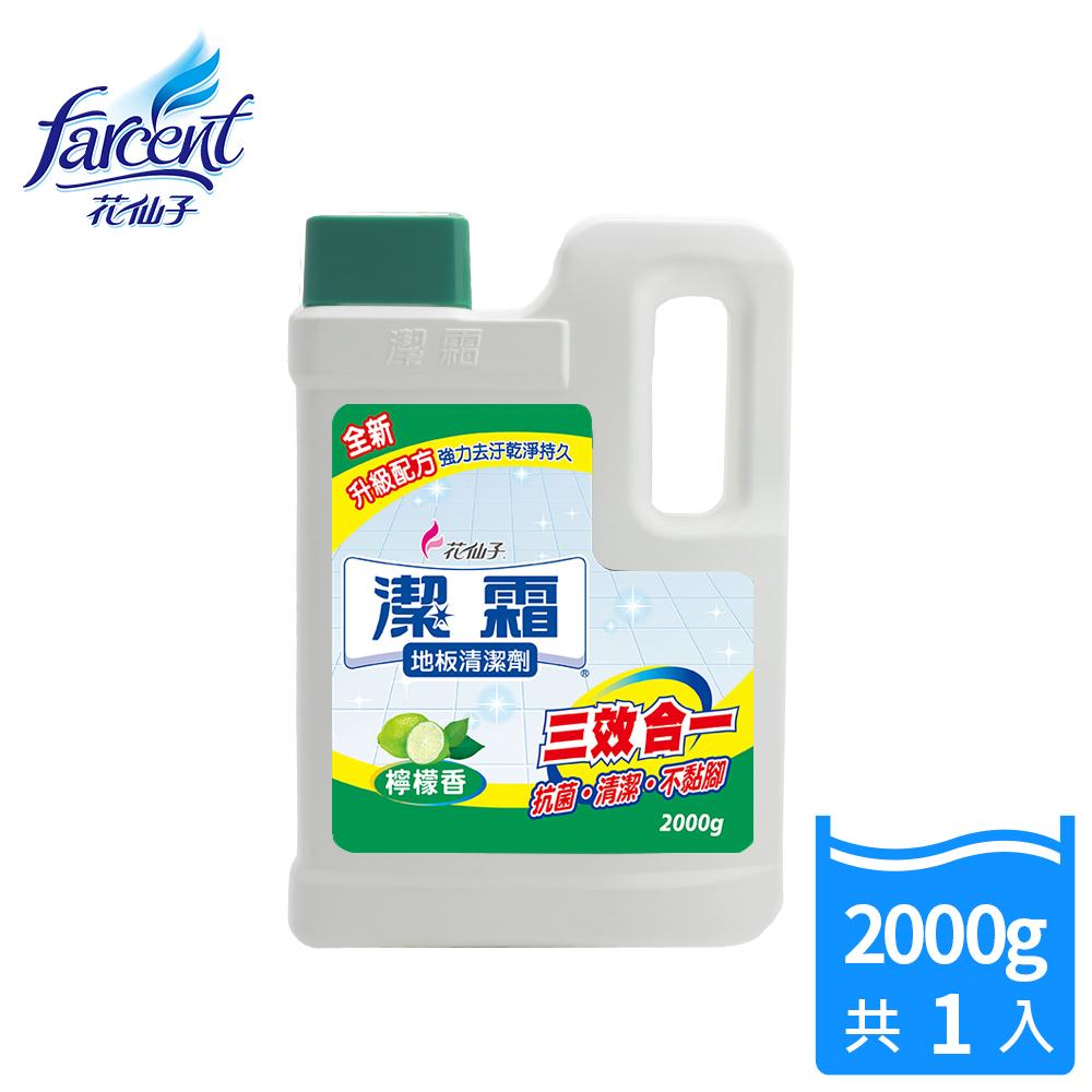 【潔霜】地板清潔劑-檸檬香(瓶裝)