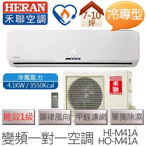 【含基本安裝】禾聯 HERAN HI-M41A / HO-M41A (適用坪數約7坪、3550kcal) 變頻一對一壁掛式 冷專型空調