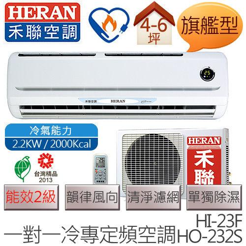 【含基本安裝】禾聯 HERAN HI-23F / HO-232S (適用坪數4-6坪、2000kcal) 旗艦型 定頻一對一壁掛式 冷專型空調