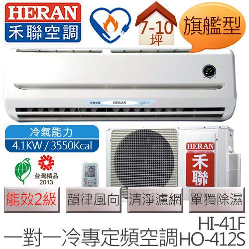 【含基本安裝】禾聯 HERAN HI-41F / HO-412S (適用坪數約7坪、3550kcal) 旗艦型 定頻一對一壁掛式 冷專型空調冷氣
