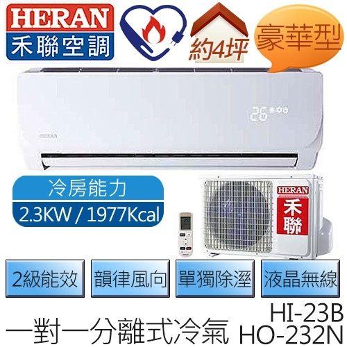 【含基本安裝】禾聯 HERAN HI-23B / HO-232N (適用坪數約3-4坪、1977kcal) 豪華型 定頻一對一壁掛 冷專型空調冷氣