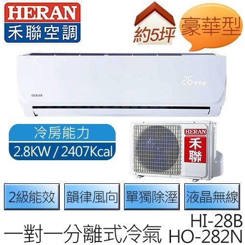 【含基本安裝】禾聯 HERAN HI-28B / HO-282N (適用坪數約4-5坪、2407kcal) 豪華型 定速一對一壁掛 冷專型空調