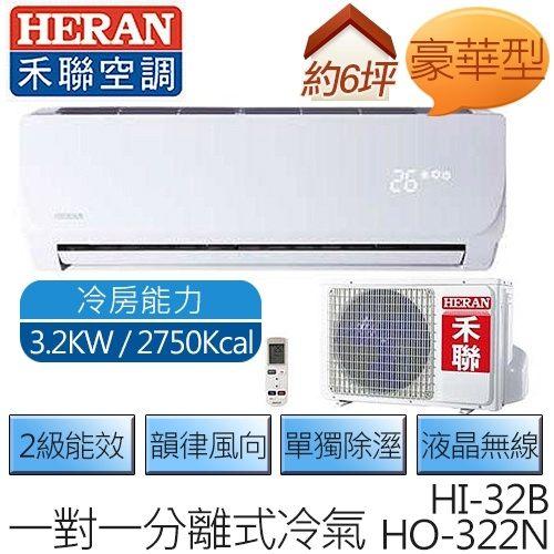 【含基本安裝】禾聯 HERAN HI-32B / HO-322N (適用坪數約5-6坪、2751kcal) 豪華型 定頻一對一壁掛 冷專型空調冷氣
