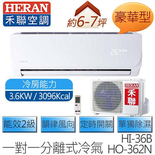 【含基本安裝】禾聯 HERAN HI-36B / HO-362N (適用坪數約6坪、3096kcal) 豪華型 定頻一對一壁掛 冷專型空調冷氣