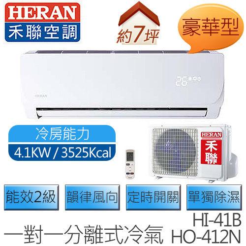 【含基本安裝】禾聯 HERAN HI-41B / HO-412N (適用坪數約7坪、3525kcal) 豪華型 定速一對一壁掛 冷專型空調
