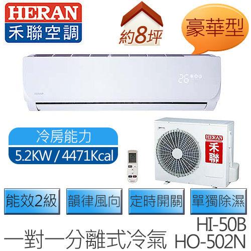 【含基本安裝】禾聯 HERAN HI-50B / HO-502N (適用坪數約8坪、4471kcal) 豪華型 定頻一對一壁掛 冷專型空調冷氣
