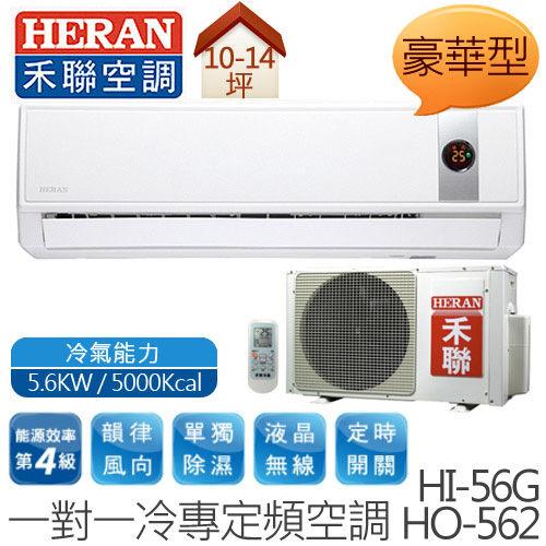 【含基本安裝】禾聯 HERAN HI-56G / HO-562 (適用坪數約10坪、5000kcal) 豪華型 定頻一對一壁掛 冷專型空調