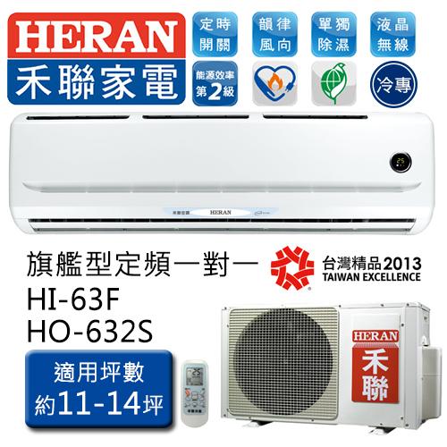 禾聯 HERAN HI-63F/HO-632S (適用坪數11-14坪、5418kcal) 旗艦型 定頻一對一  壁掛式 冷專型空調