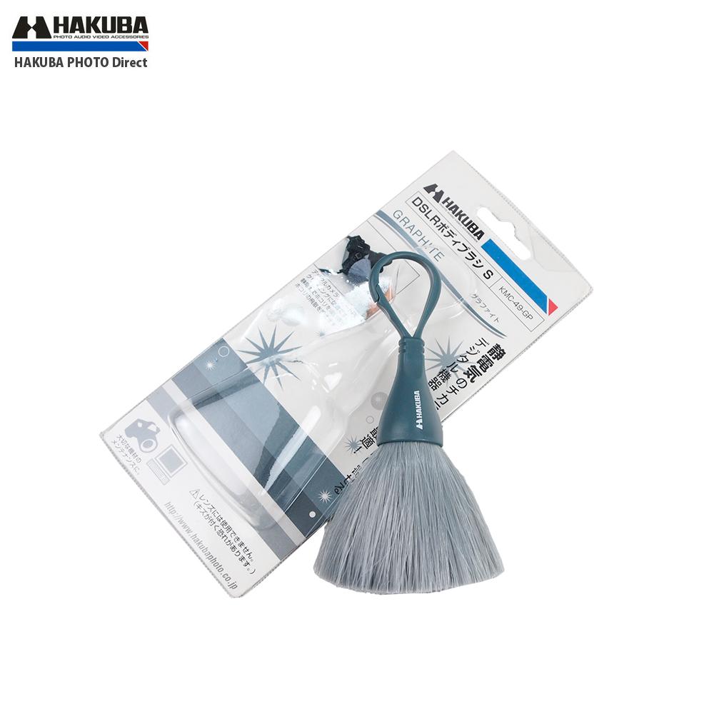 HAKUBA DSLR Body清潔刷(S/共3色)灰色