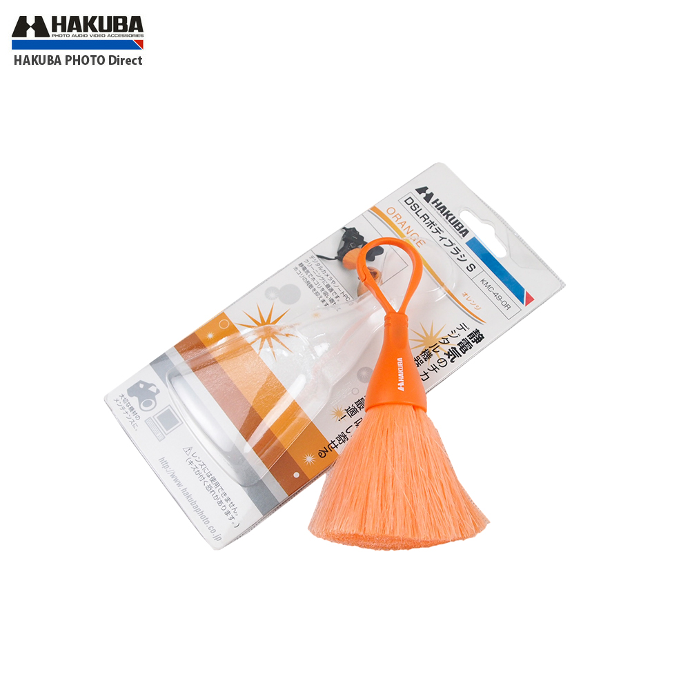 HAKUBA DSLR Body清潔刷(S/共3色)橘色