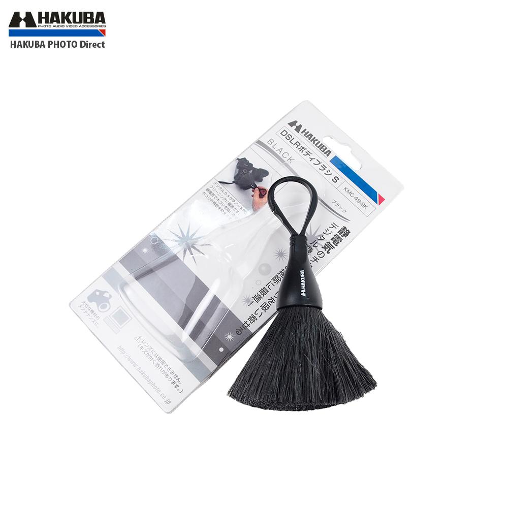 HAKUBA DSLR Body清潔刷(S/共3色)黑色
