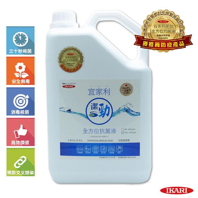 宜家利-潔勁全方位抗菌清潔液 (濃縮補充5000ml)