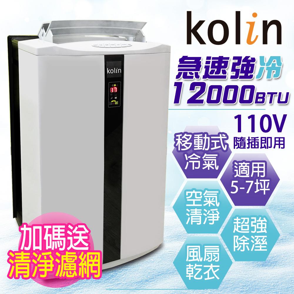 KOLIN歌林 5-7坪清淨型新冷媒壓縮機移動式空調(KD-JT301M05) 送DIY專用可拆式窗戶隔板