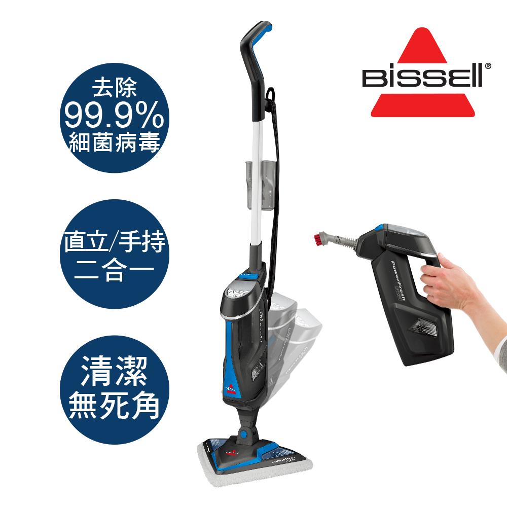 美國 Bissell 多功能分離式蒸氣拖把1544