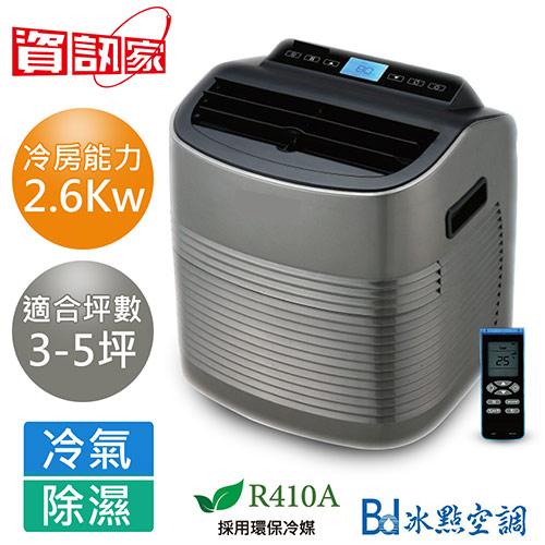 資訊家 移動式冷氣+除溼空調機-3-5坪 GM-26PC