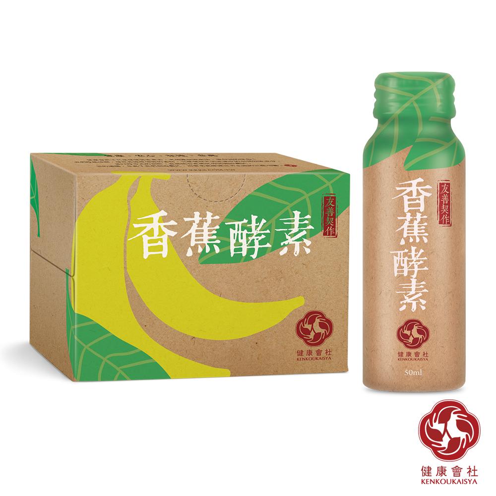 (健康會社)香蕉酵素飲(50mLx8瓶/盒)