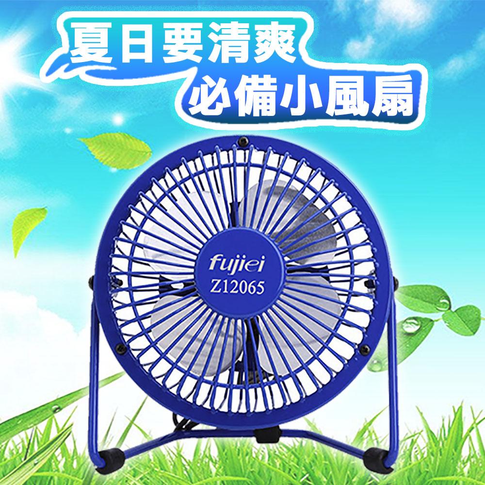 360度USB夏日藍色小風扇(Lileng-815)