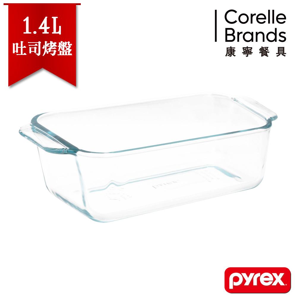 【美國康寧 Pyrex】吐司烤盤1.4L